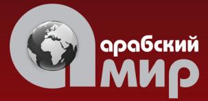 """موقع """"العالم العربي"""" باللغة الروسية"""